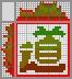 Японский кроссворд Иероглиф — Путь (道)